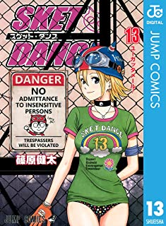 SKET DANCE モノクロ版 13 (ジャンプコミックスDIGITAL)