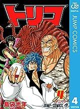 表紙: トリコ モノクロ版 4 (ジャンプコミックスDIGITAL)   島袋光年
