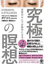 表紙: 世界のセレブが夢中になる 究極の瞑想 | ボブ・ロス