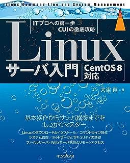 Linuxサーバ入門[CentOS8対応] (impress top gear)
