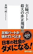 表紙: 主婦パート 最大の非正規雇用 (集英社新書) | 本田一成