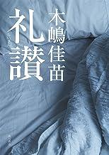 表紙: 礼讃 (角川書店単行本) | 木嶋 佳苗