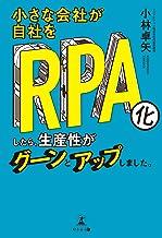 表紙: 小さな会社が自社をRPA化したら、生産性がグーンとアップしました。   小林卓矢