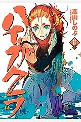 ハイガクラ: 13【電子限定描き下ろしマンガ付き】 (ZERO-SUMコミックス) Kindle版