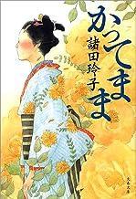 表紙: かってまま (文春文庫) | 諸田玲子