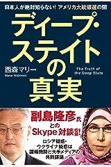 ディープ・ステイトの真実 日本人が絶対知らない! アメリカ大統領選の闇 Kindle版