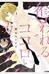 奪われるココロとカラダ【電子限定おまけ付き】 (ディアプラス・コミックス) Kindle版