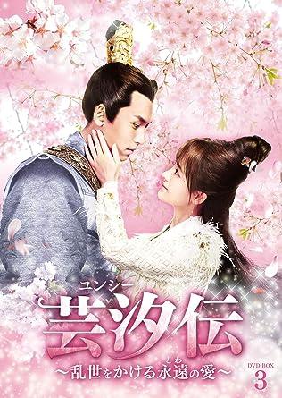 [DVD]芸汐伝 ~乱世をかける永遠の愛~ DVD-BOX3