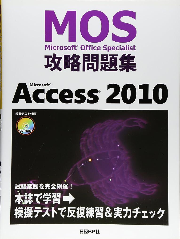 青写真手を差し伸べる肉MOS 攻略問題集 MICROSOFT ACCESS2010 (MOS攻略問題集シリーズ)
