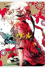 カーニヴァル: 27【イラスト特典付】 (ZERO-SUMコミックス) Kindle版