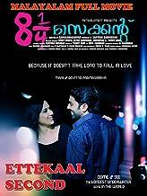 Ettekaal second - Malayalam Movie