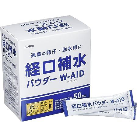 経口補水パウダーダブルエイド 50包