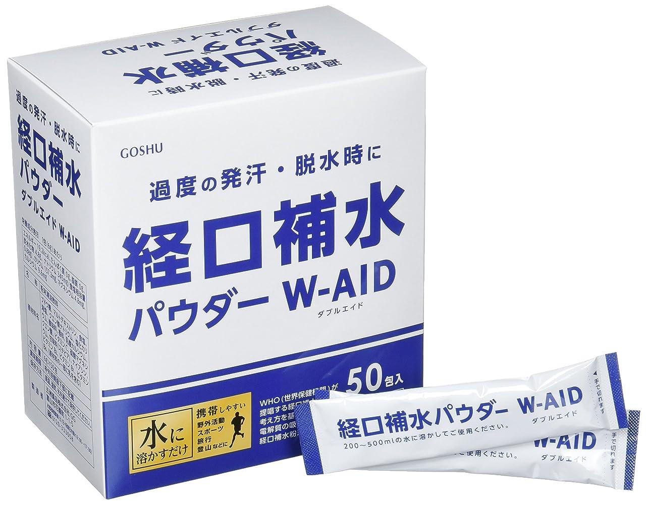 置き場観光に行く一般的に言えば経口補水パウダーダブルエイド 50包