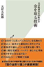 表紙: 元国税調査官が明かす 金を取る技術 (光文社新書)   大村 大次郎