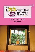 表紙: 火曜ドラマ おカネの切れ目が恋のはじまり シナリオブック (角川書店単行本) | 大島 里美