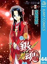 銀魂 モノクロ版 44 (ジャンプコミックスDIGITAL)