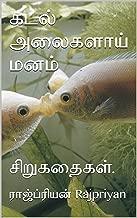 கடல் அலைகளாய் மனம்: சிறுகதைகள். (Stories Book 1) (Tamil Edition)