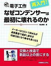 表紙: 趣味の電子工作 再入門! なぜコンデンサーは最初に壊れるのか | 城山敏郎