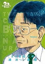 20世紀少年 完全版 (4) (ビッグコミックススペシャル)