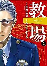 教場(2) (ビッグコミックス)