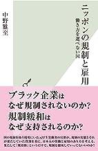表紙: ニッポンの規制と雇用~働き方を選べない国~ (光文社新書) | 中野 雅至