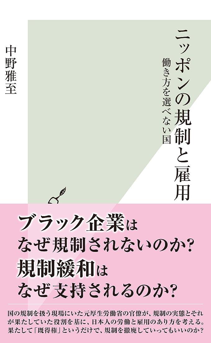 速報コンデンサーエスカレートニッポンの規制と雇用~働き方を選べない国~ (光文社新書)