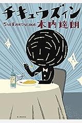 チキュウズィン (中経☆コミックス) Kindle版