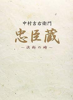 忠臣蔵 決断の時 DVD-BOX