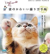 表紙: 猫のかわいい撮り方手帖 | 石原さくら