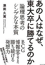 表紙: あの人はなぜ、東大卒に勝てるのか | 津田 久資