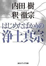表紙: はじめたばかりの浄土真宗 (角川ソフィア文庫)   内田 樹