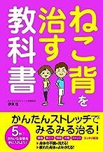 表紙: ねこ背を治す教科書 | 伊東稔