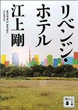 表紙: リベンジ・ホテル (講談社文庫)   江上剛