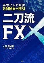 表紙: 基本にして最強GMMA+RSI二刀流FX (SPA!BOOKS) | 陳 満咲杜