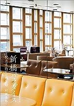 表紙: 新橋パラダイス 駅前名物ビル残日録 (文春e-book)   村岡 俊也