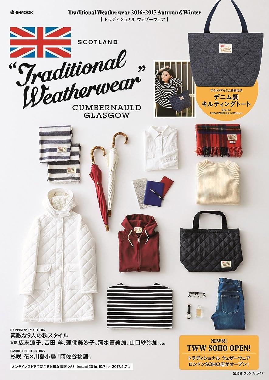 艶斧予定Traditional Weatherwear 2016-2017 Autumn & Winter (e-MOOK 宝島社ブランドムック)