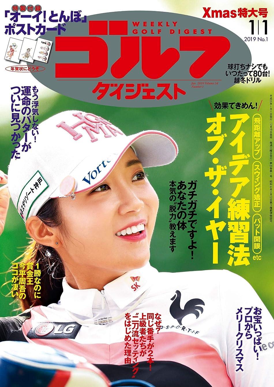 有望前文荒廃する週刊ゴルフダイジェスト 2019年 01/01号 [雑誌]