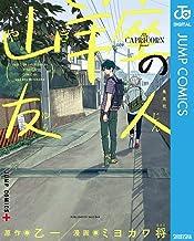 表紙: 山羊座の友人 (ジャンプコミックスDIGITAL) | ミヨカワ将