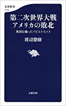 表紙: 第二次世界大戦 アメリカの敗北 米国を操ったソビエトスパイ (文春新書) | 渡辺 惣樹