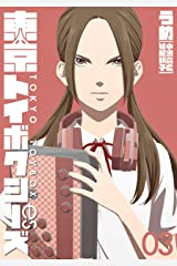 東京トイボクシーズ 3巻: バンチコミックス Kindle版