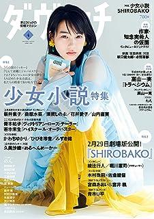 ダ・ヴィンチ 2020年4月号 [雑誌]