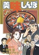 表紙: 美味しんぼ(94) (ビッグコミックス) | 花咲アキラ