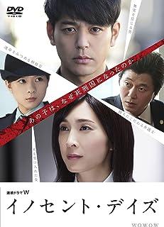 連続ドラマW イノセント・デイズ [DVD]