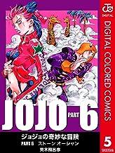 表紙: ジョジョの奇妙な冒険 第6部 カラー版 5 (ジャンプコミックスDIGITAL) | 荒木飛呂彦