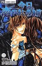 表紙: 今日、恋をはじめます(11) (フラワーコミックス)   水波風南