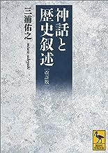表紙: 改訂版 神話と歴史叙述 (講談社学術文庫) | 三浦佑之