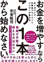 表紙: 元メガバンク・外資系プライベートバンカーが教える お金を増やすなら この1本から始めなさい | 安東 隆司