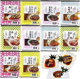 「仙台漬魚」ヘルシー煮魚セット10Pセット 栄養たっぷり青魚の煮魚そのまままるごと骨まで食べられます。【敬老の日・ご贈答・お誕生日プレゼント・ご自宅用にも!】
