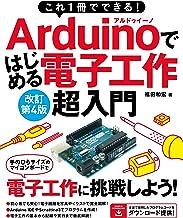 表紙: これ1冊でできる!Arduinoではじめる電子工作 超入門 改訂第4版 | 福田 和宏