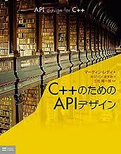 表紙: C++のためのAPIデザイン | マーティン・レディ